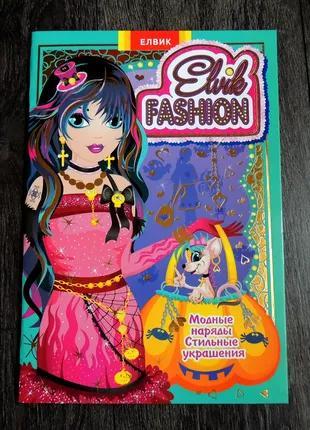 Набор для творчества книжка игрушка Elvik Fashion