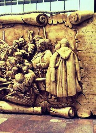 """Картина """"Лист запорожців турецькому султану"""""""