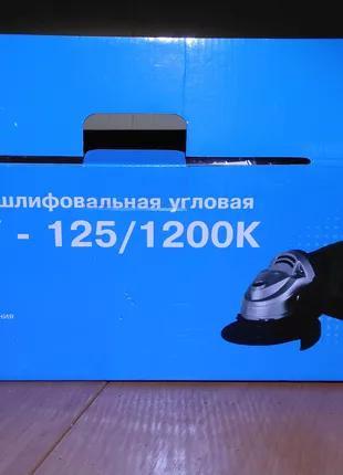 Болгарка Калибр МШУ-125/1200К 1200вт.Распродажа