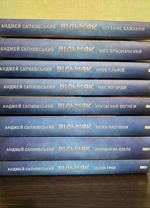 Книжки Відьмак / Анджей Сапковський