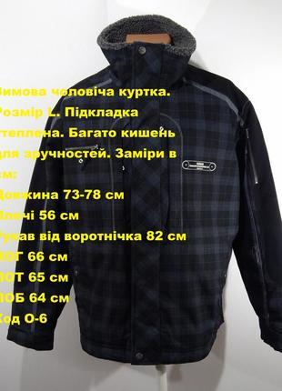 Зимняя мужская куртка размер l
