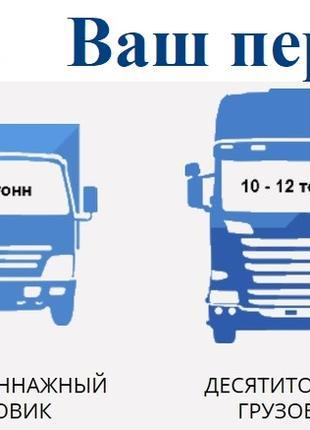 Грузоперевозки газель Hruzoperevozky вантажні перевезення