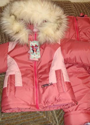 РАСПРОДАЖА! Зимний костюм ( куртка+ полукомбинезон)