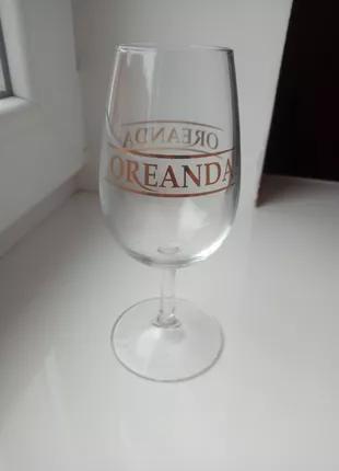 """Бокалы для вина """"Oreanda"""""""