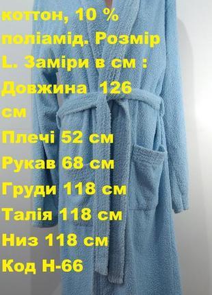 Женский халат размер l