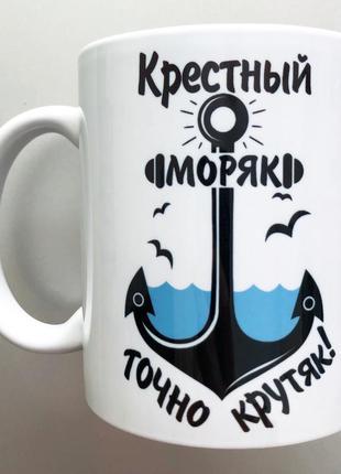 Чашка подарок моряку крестному
