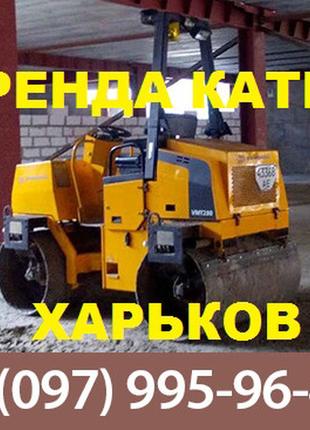 Аренда асфальтового катка 3т, в Харькове