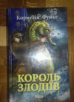 Король злодіїв Книга