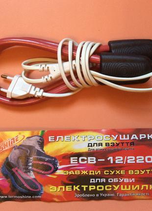 Электросушилка для обуви ЕСВ-12/220 (для разных размеров обуви...