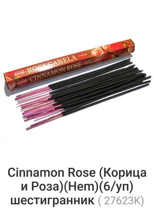Аромапалочки Корица и Роза