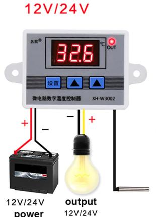 Терморегулятор ,термореле, термостат DM-W3002 12В.-50 °C ~ 110 °