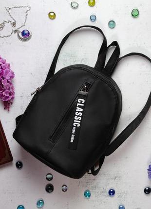 Женский рюкзак мини  портфель
