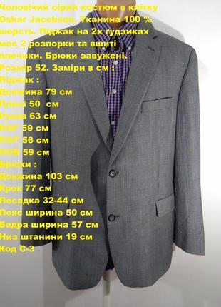 Мужской деловой костюм в клетку oskar jacobson размер 52