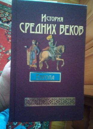 А.бадак, и.войнич, н.волчек история средних веков 2000год, 736...