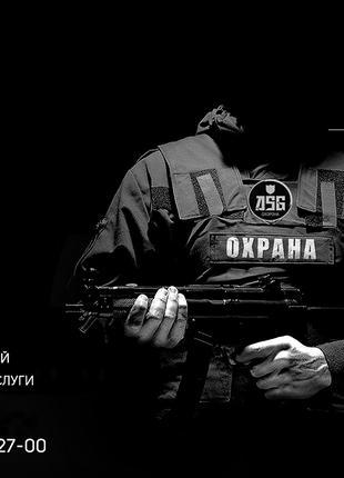 Услуги физ.охраны, личная охрана, сопровождение, антирейдерски...