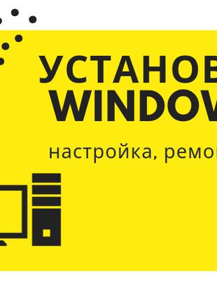 Компьютерная помощь (выезд на дом)