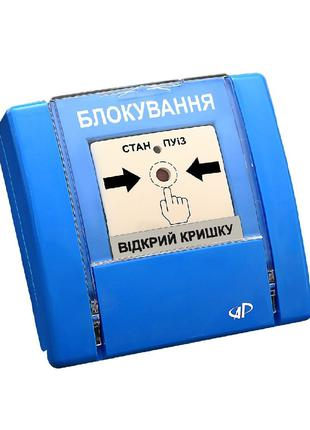 Блокирование Артон РУПД-08-В-С-N-1