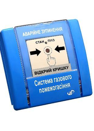 Аварийная остановка Артон РУПД-01-В-О-N-1