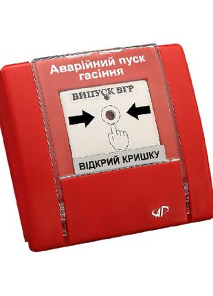Аварийный пуск гашения Артон РУПД-09-R-О-N-1