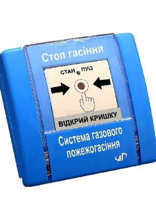 Стоп гашение Артон РУПД-11-В-О-М-1