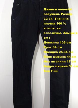 Джинсы мужские зауженные размер 32-34