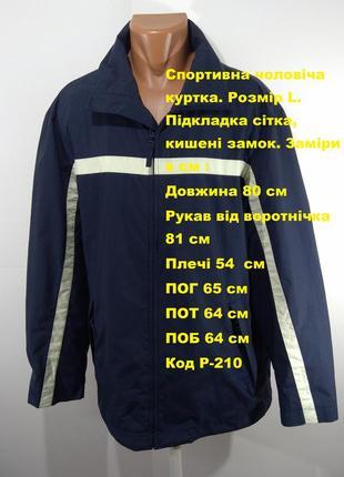 Спортивная мужская куртка размер l