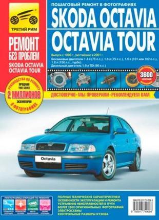Книга ремонт и эксплуатация Skoda Octavia Tour, цвет. фото, тр...