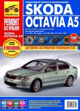 Книга ремонт и эксплуатация Skoda Octavia A5, цветные фото, тр...