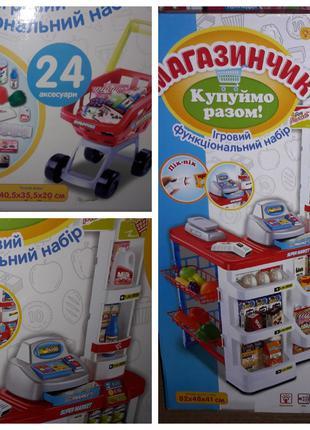 Детский игровой набор Супермаркет с тележкой 668-01