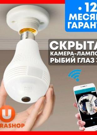 IP Камера-Лампочка Рыбий глаз 360° Wi-Fi ОРИГИНАЛ! • Гарантия ...