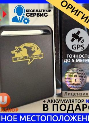 GPS-трекер TK-102-2 Original • Полная комплектация • Мониторинг