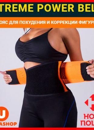 Пояс для похудения и коррекции фигуры Xtreme Power Belt • Корсет