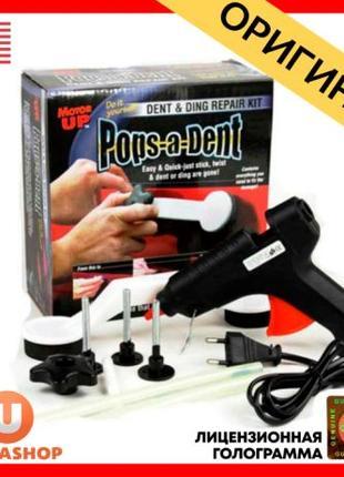 Инструмент для удаления вмятин Pops-a-Dent ОРИГИНАЛ! • Рихтовщ...