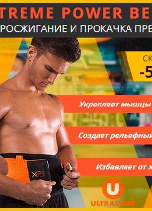Пояс для жиросжигания и похудения - Xtreme Power Belt | Корсет