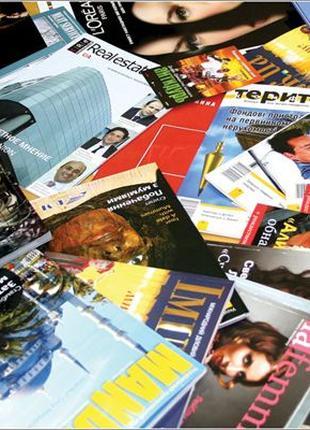 Журналы Радио,Наш современник,, Знамя и другие