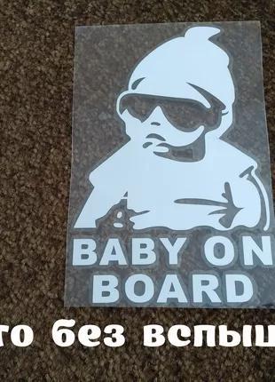 Наклейка Ребенок в машине Baby on board большая светоотражающая