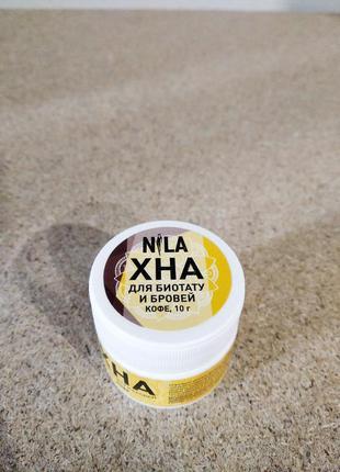 Хна для бровей и био тату nila кофе, 10 грамм