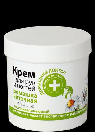 Крем для рук и ногтей «Ромашка аптечная» Домашний Доктор 250мл