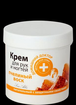 Крем для рук и ногтей «Пчелиный воск» Домашний Доктор 250мл