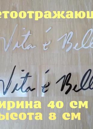 Наклейка на авто Жизнь прекрасна Черная ,Белая ( светоотражающая