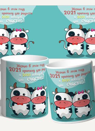 Чашка подарок на Новый Год 2021