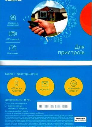 Тариф Киевстар Датчик пакет Київстар датчик для сигнализации