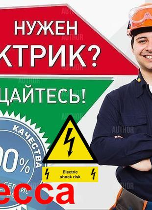 Вызов электрика на дом электрик 24 часа, Одесса