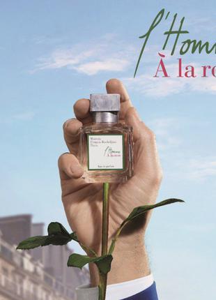 Продам новинку пробник Maison Francis Kurkdjian L'Homme A la rose
