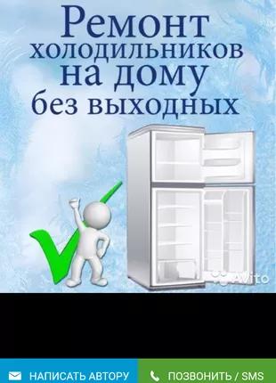 Ремонт холодильников всех марок