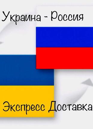 Доставка товаров Украина-Россия