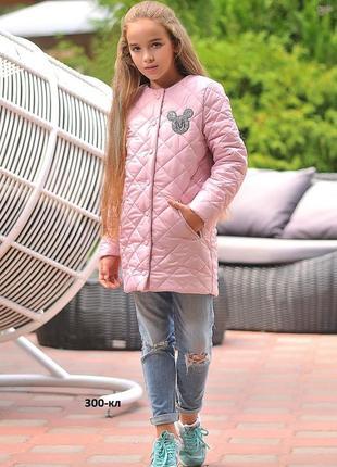Куртка пальто пудра  для девочки стеганое плащевка на синтепоне
