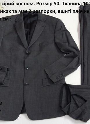 Мужской темно - серый костюм размер 50