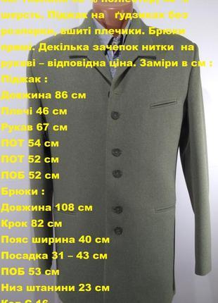 Мужской зеленый костюм размер 48