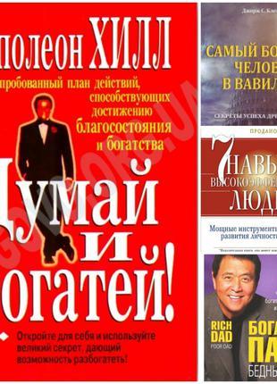 Комплект из 4 книг. Самые популярные книги по финансовой грамо...
